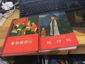 革命现代京剧(红灯记,智取威虎山)精装本一版一印,2本合售