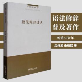 正版现货 商务印书馆 语法修辞讲话 吕叔湘,朱德熙 著