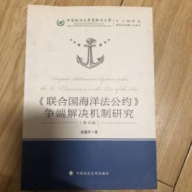 中国政法大学国际法文库:《联合国海洋法公约》争端解决机制研究(修订版)