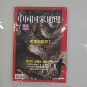 中国国家地理2014.1-2014.5(总第639-643期)