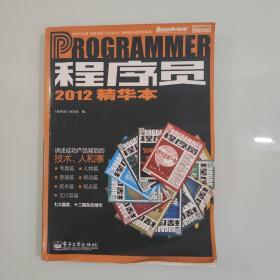 程序员2012精华本