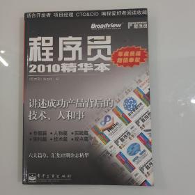 程序员2010精华本