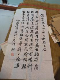 湖南浏阳 老诗人 潘锦霞  书法(自书诗稿,上款祝钦坡、易仲威、王和政)附实寄封