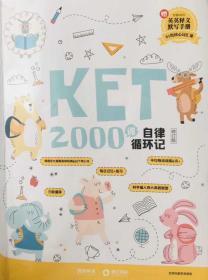 KET2000词汇͏自循律环记