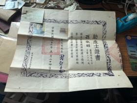 民国,湖南长沙人的【助产士证书】