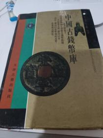中国古钱币库