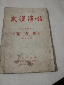 武汉演唱东方红(音乐舞蹈史诗歌曲专集