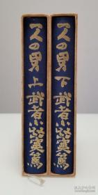 【日本著名作家 曾受鲁迅先生与周作人推崇 日本著名小说家 画家 剧作家 武者小路实笃 毛笔签名本《一人の男》】新潮社1971年出版 两册全  双重函  限定300部 梅原龙三郎装帧 永久保真