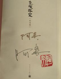 阿来签名+钤印《尘埃落定》纪念版/茅盾文学奖获奖作品
