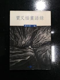 《贾又福画语录》·1988.8