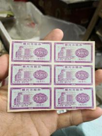 1992年赣州市粮券