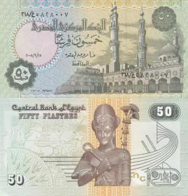 外国纸币 埃及50皮阿斯特(2008年版) 世界钱币