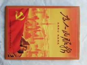邮票——为人民服务(开展保持共产党员先进性教育活动纪念