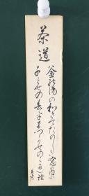 日本回流字画  色纸 短册  1611