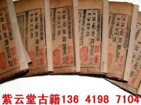 【唐】卜应天[雪心赋直解]7册[全套] #5116