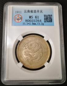 GBCA公博评级云南半圆ms61分1911年光绪元宝新龙洋老银元真品