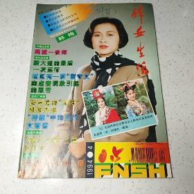 妇女生活  1994年第4期 【封面人物--郑州亚细亚商场 总经理  韩梅】