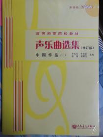声乐曲选集:中国作品(一)(二)(三)(四)(五)(六)(修订版)