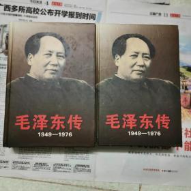 毛泽东传 上下