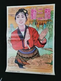 刘三姐电影海报,家喻户晓,,影响力大,二开,经典,95品,,包老保真,,宣传画,电影海报,年画。,请看图定夺,不清楚可咨询。