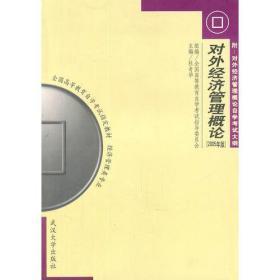 对外经济管理概论 /全国高等教育自学考试指导委员会组 武汉大学?
