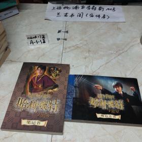 哈利波特与密室【明信片书】+ 哈利波特与密室 笔记本