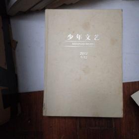 少年文艺2012年(1一12月精装合订本)