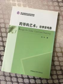 跨界的艺术:论李安电影