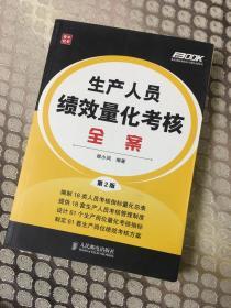 生产人员绩效量化考核全案(第2版)
