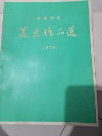 忻县美术作品选(1976)