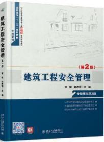 全新正版图书 建筑工程管理 宋健 北京大学出版社 9787301254806王维书屋