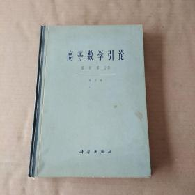 高等数学引论  第一卷(第一分册)