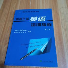 财政干部英语培训教程