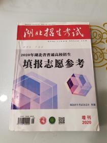 2020年,湖北省普通高校招生,填报志愿参考