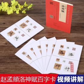 赵孟頫洛神赋百字卡 视频全覆盖 韦斯琴 活页装帧行书书法毛笔字帖教程