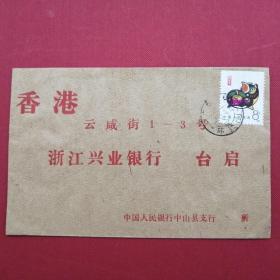 T80《癸亥年》一轮猪小本邮票  人民银行中山县支行公函实寄香港封