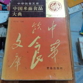 中华饮食文库: 中国米面食品大典