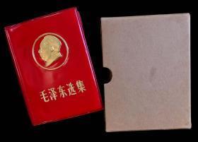 毛泽东选集袖珍合订本金头像(装甲兵)