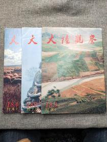 大陆观察(183.184.187)共三册