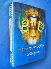 藏传佛教神明大全(藏文版)