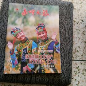 创刊号:赤峰文旅(2019年第1期)