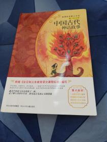 古代神话故事/新课标名著小书坊·青少彩绘版