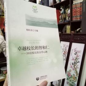 东方教育文库系列教育丛书·卓越校长的智和仁:36位校长的办学心路