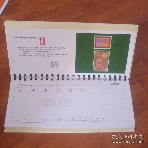 2010年 生肖虎年  庚寅  臺歷