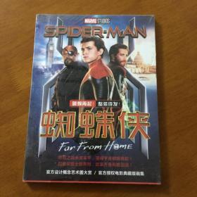 蜘蛛侠 Far From Home