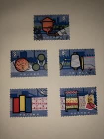 信销邮票T25 化纤化学纤维 5枚1套