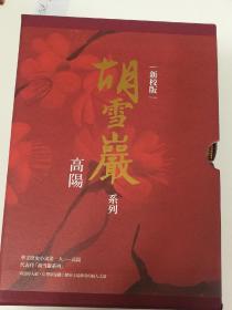 红顶商人胡雪岩大全集-全6册-珍藏版