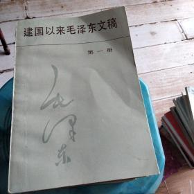 建国以来毛泽东文稿1-6