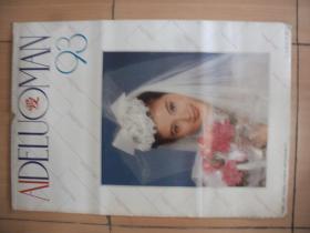 1993年美女挂历:爱(少1/10月,11张)