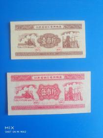 江苏省侨汇专用粮票(壹市斤、伍市斤)两枚